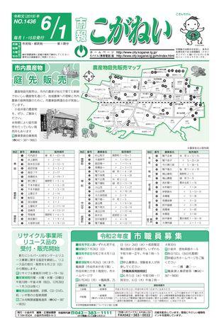 市報こがねい 令和元年6月1日号