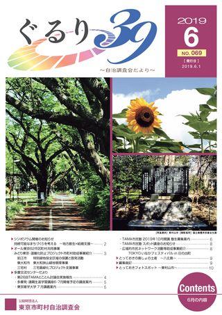 ぐるり39~自治調査会だより~ 2019年6月号(No.069)