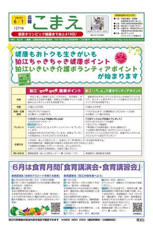 広報こまえ 令和元年6月1日号