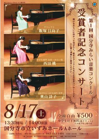第1回 国分寺みらい音楽コンクール 受賞者記念コンサート