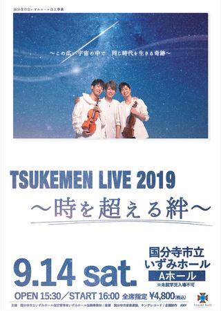 TSUKEMEN LIVE 2019~時を超える絆~