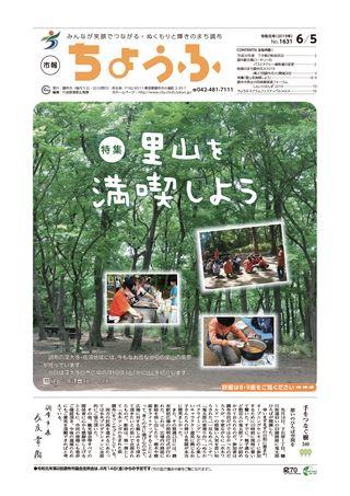 市報ちょうふ 令和元年6月5日号