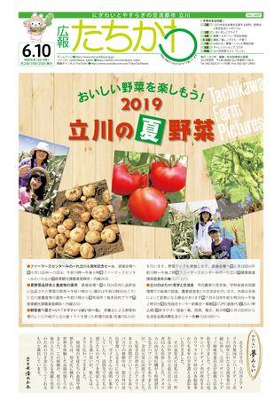 広報たちかわ 令和元年6月10日号