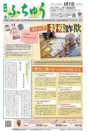 広報ふちゅう 令和元年6月11日号