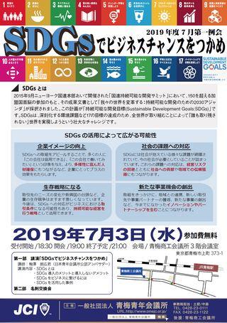 2019年7月第一例会 SDGsでビジネスチャンスをつかめ