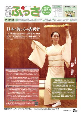 広報ふっさ 令和元年6月15日号