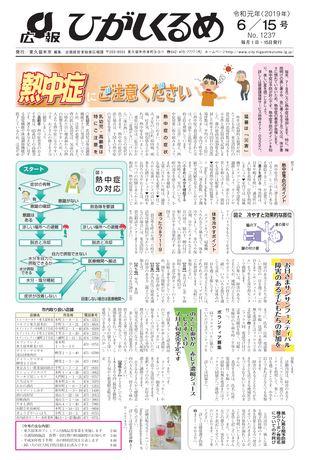 広報ひがしくるめ 令和元年6月15日号