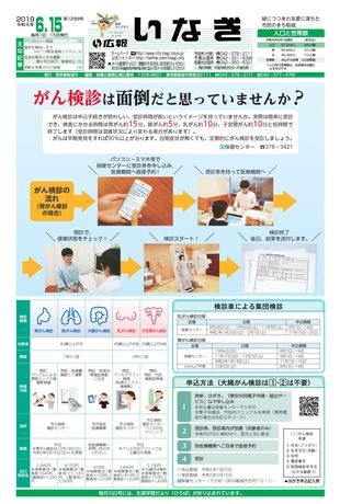 広報いなぎ 令和元年6月15日号