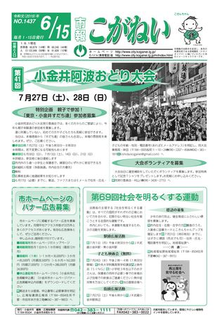 市報こがねい 令和元年6月15日号