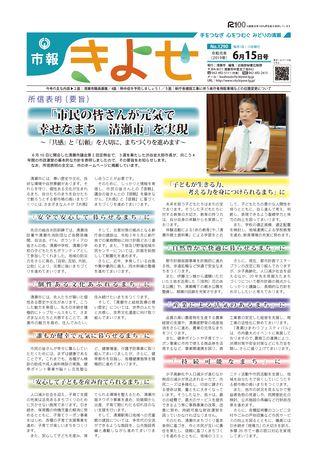 市報きよせ 令和元年6月15日号
