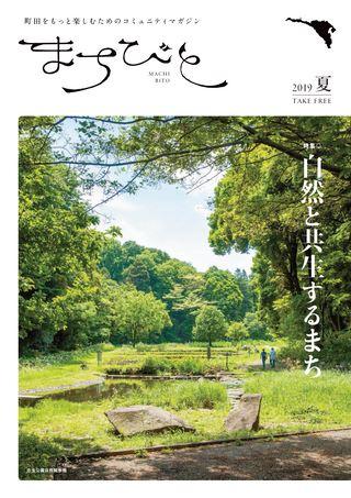 地域情報誌「まちびと」2019年夏号