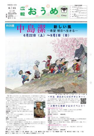 広報おうめ 令和元年6月15日号