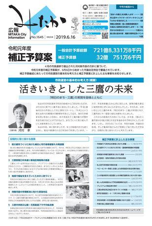 広報みたか 令和元年6月16日号