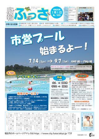 広報ふっさ 令和元年7月1日号