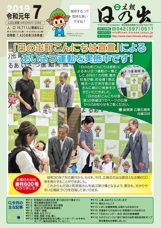 広報日の出 令和元年7月号