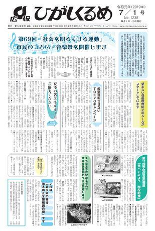 広報ひがしくるめ 令和元年7月1日号