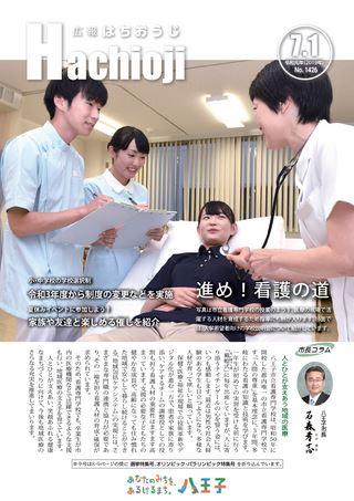 広報はちおうじ 令和元年7月1日号