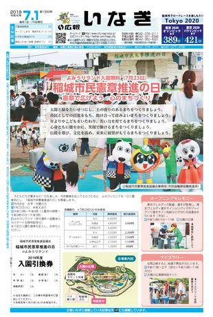 広報いなぎ 令和元年7月1日号