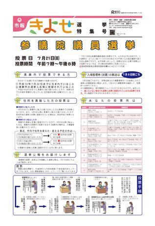 市報きよせ 令和元年7月1日号 選挙特集号