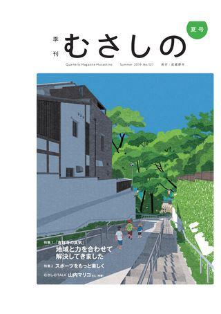 季刊むさしの 2019年夏号 No.127