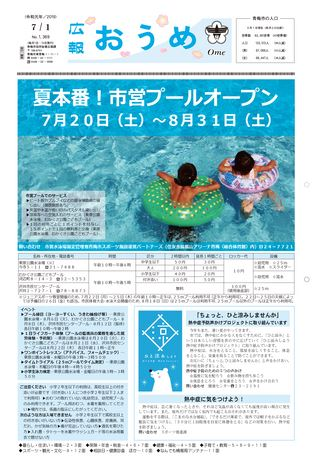 広報おうめ 令和元年7月1日号