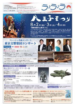 八王子市学園都市文化ふれあい財団情報紙 ラララ 2019年7月号
