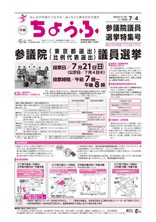 市報ちょうふ 令和元年7月4日号 参議院議員 選挙特集号