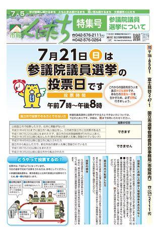 市報くにたち 令和元年7月5日号 特集号 参議院議員選挙について
