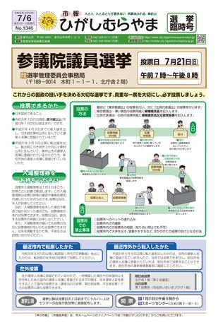 市報ひがしむらやま 令和元年7月6日号(選挙臨時号)