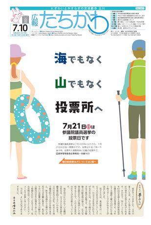 広報たちかわ 令和元年7月10日号