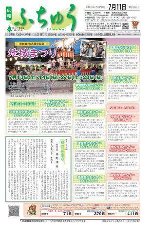 広報ふちゅう 令和元年7月11日号