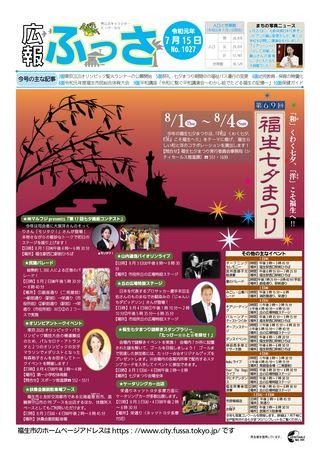 広報ふっさ 令和元年7月15日号