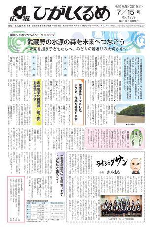 広報ひがしくるめ 令和元年7月15日号