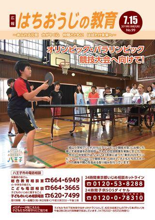 広報はちおうじ 令和元年7月15日号 特集号 「はちおうじの教育99号」
