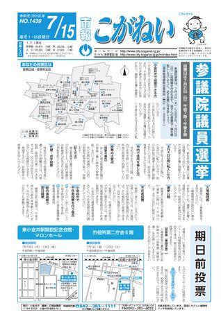 市報こがねい 令和元年7月15日号