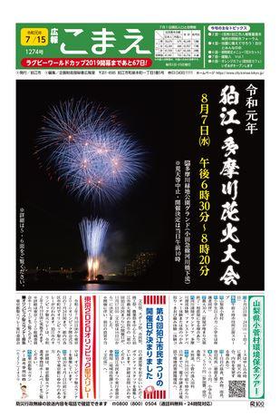 広報こまえ 令和元年7月15日号