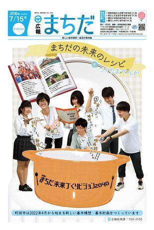 広報まちだ 令和元年7月15日号 新しい基本構想・基本計画特集