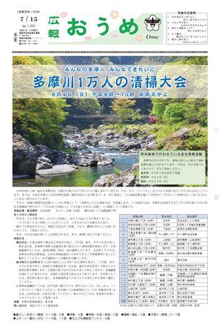 広報おうめ 令和元年7月15日号