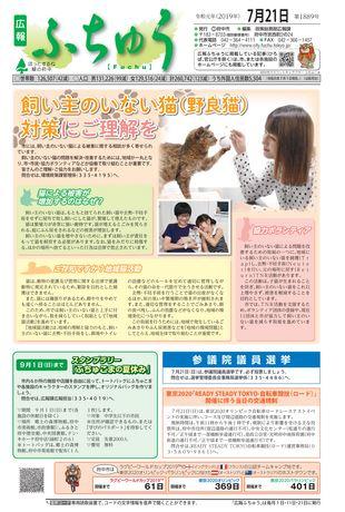 広報ふちゅう 令和元年7月21日号