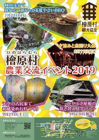 檜原村 農業交流イベント2019