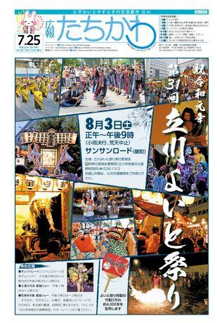 広報たちかわ 令和元年7月25日号