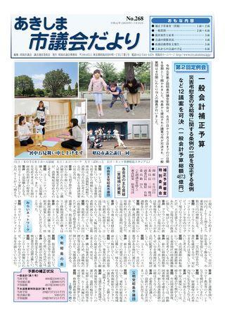 あきしま市議会だよりNo.268 令和元年7月31日号