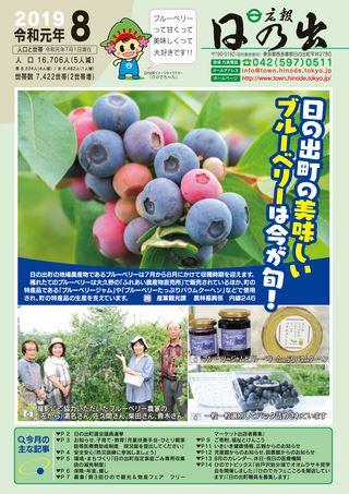 広報日の出 令和元年8月号