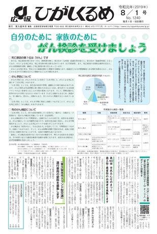 広報ひがしくるめ 令和元年8月1日号