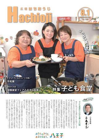 広報はちおうじ 令和元年8月1日号