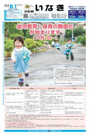 広報いなぎ 令和元年8月1日号