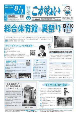 市報こがねい 令和元年8月1日号