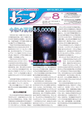 狛江市民活動・生活情報誌 わっこ 令和元年8月号