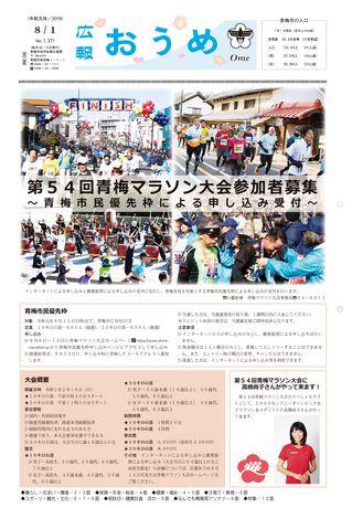 広報おうめ 令和元年8月1日号