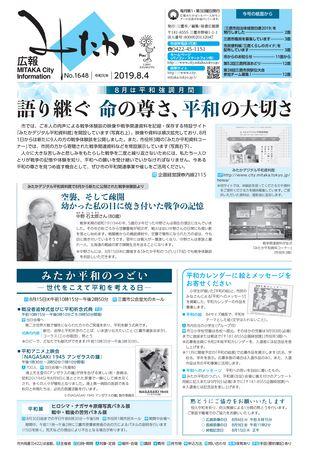 広報みたか 令和元年8月4日号